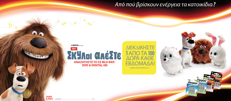 greeek-home-page-carousel-banner